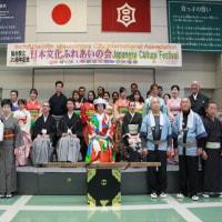 日本文化ふれあいの会