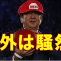 ★【自民党、総裁任期を延長へ】・・・・ 「3期9年」案が軸⇔誰がためか!