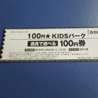 10月22日(土曜日)・23日(日曜日)に100円商店街が開催されました!