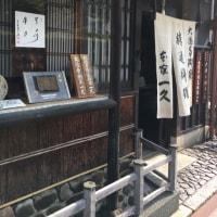 京大徳寺一休 京都