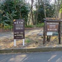 長池公園写真展