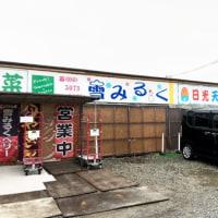 久喜市菖蒲 雪みるく