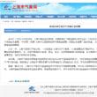 猛暑続く中国、上海では観測史上最高の40.9度を記録!