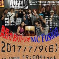 7月9日福岡市でライブあります(*^◯^*)