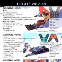 T-Plate 情報
