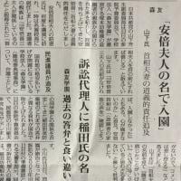 14日の「しんぶん赤旗」森友問題記事。