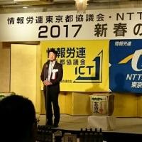 〇十年ぶりの再会@NTT労組「新春の集い」