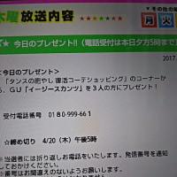 4/20・・・ヒルナンデス!プレゼント(本日5時まで)