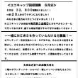 ボランティア・市民活動センターNEWS7月号をアップしました!!
