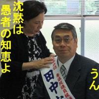 田中元防衛相、公民権5年停止 参院選で無届け文書配布