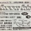 明日朝9時~ハルマチ夏セール2017!福岡の質屋ハルマチ原町質店