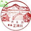ぶらり旅・正津川郵便局(青森県むつ市)