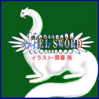 齋藤務作[エンジェルソード・翼の剣を持つ少女]雑記