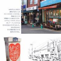 Seoul 市民が足で探したソウルの通り名所ーイテウォン ウサダンギル