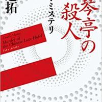 芦辺拓著【月琴亭の殺人/ノンシリアル・キラー/ダブルミステリー】