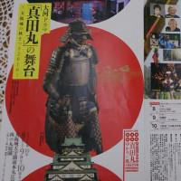 10/7〜10/16大阪迎賓館、大阪城、西の丸庭園で河内風鈴体験します。