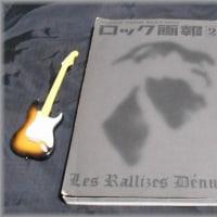 裸のラリーズ ロック画報25