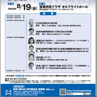 宮崎「橋の日」活動30周年記念イベント、「橋」を通じた地域づくりシンポジウムのお知らせ