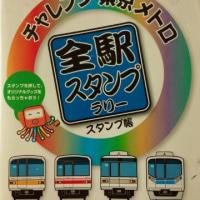 東京メトロ巡り