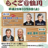 明日は第二十三回鶴川落語会です!