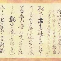 ■本妙寺に宛てた齋藤伊豆守利光書状
