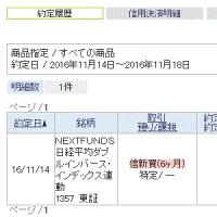 592.62円高