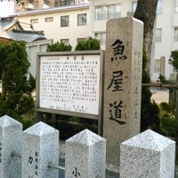 神戸市 魚屋道を歩く(後編) 有馬温泉まで歩く170319