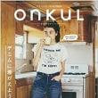 onkul購入。vikkaは購入せず。その他もろもろ。