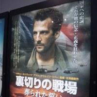 映画「裏切りの戦場」