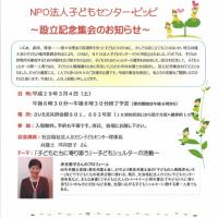 埼玉でシェルターがスタートします!