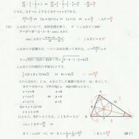 2017年度センター試験数学の問題をみる1 ~数学Ⅰ・数学Aの選択「図形の性質」より