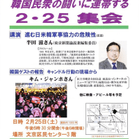 2.25半田滋氏(東京新聞論説委員)講演会