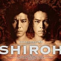 ゲキ×シネ SHINKANSEN☆RX『SHIROH』@東建ホール・丸の内・9/14 1F-I-23
