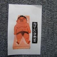 大相撲・・・・その①