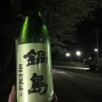 医大生・たきいの美酒が飲みたい #11 鍋島(佐賀県)