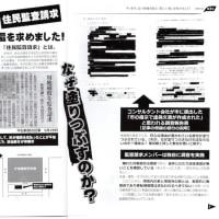 「住民訴訟裁判」 初日