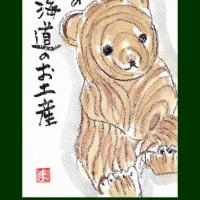 木彫りの熊さん