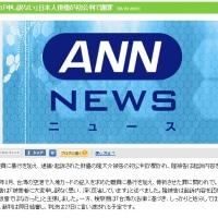 朝日新聞社グループの捏造癖は不治の病