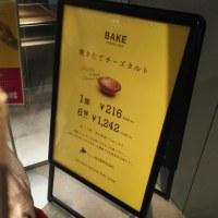 いつも行列のチーズタルト屋さん!天神地下街「BAKE」