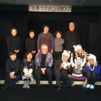 第一回・京都うずまさ人形劇フェスティバル!!