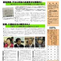 日本共産党市議団の11月定例会報告を発行しました