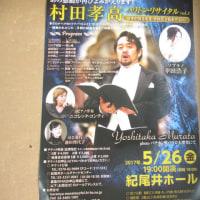 村田バリトン歌手、絶好調!
