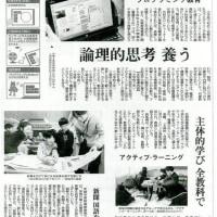 読売新聞に紹介されました。