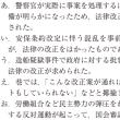 早稲田大学・法学部・日本史 4