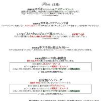 1/17(火)平日ランチメニュー