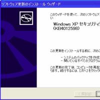 WannaCrypt ランサムウェア対策パッチ(日本語対応版)ダウンロードはここから