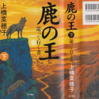 鹿の王(下)(King of the deer,Vol2)