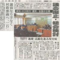 400人の村「議会廃止を検討」 高知・大川村