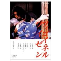 ツィゴイネルワイゼン(1980)[旧作映画]