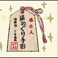 丸見え露天風呂in下呂温泉(中編)